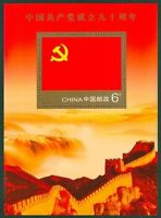 CHINA 2011-16 90th Founding Communist Party stamp S/S 共青