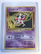 Mr. Mime • Rare Holo • No.122 Japanese Pokemon • Jungle Series • Mint Condition