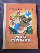 1988 RARE Z.Alexandrova MY TEDDY BEAR RUSSIAN CHILDREN BOARD BOOK ILLS CHIZHIKOV