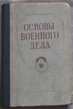 Book Manual Hand-to-hand Maxim 7.62 Sniper Gun ППШ Pps Dp Russian Soviet School