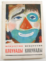 Russian Soviet Photo Book Circus Arena Manage Animal Trainer Clown Clowning Kid