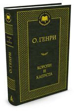 О. Генри Короли и капуста. Рассказы/O. Henry Cabbages and Kings. Short Stories
