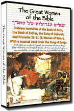 The Great Women of the Bible Uri Harel Hebrew Narration
