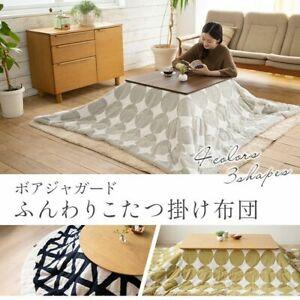 Kotatsu futon FLUFFY Rectangle / Square / Round washable NEW F/S from Japan