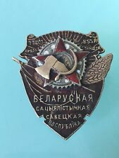 EARLY RUSSIAN SOVIET BADGE OF LABOR RED BANNER OF BELARUS ORDER