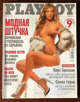 Fifth Edition Ukraine Magazine December 2005 PLAYBOY Tatiana Brazhnik in Russian