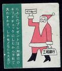 Old+Matchbox+Label+Japan+Santa+Claus