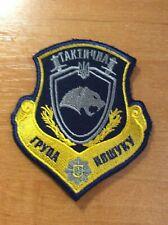 UKRAINE PATCH POLICE SPECIAL TACTICAL RESCUE EMS TEAM - ORIGINAL CURRENT 2019