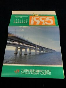Vtg 1995 Kyushu Railway Co Japan Photographic large Wall Calendar Japanese T