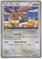 Pokemon Card BW Promo Eevee 235/BW-P Japanese Seven Eleven Stamp Rally