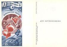 SOVIET SPACE THEME 1977 VINTAGE RUSSIAN POSTCARD