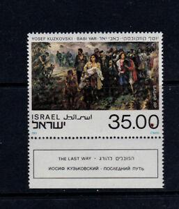 Israel Postage Stamps 1983 Babi Yar 'The Last Way' Single MNH Tab (1v).
