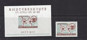 "KOREA  #294-294a     STAMP & S/S  MH - 1959  ""RELAY RACE & EMBLEM"""