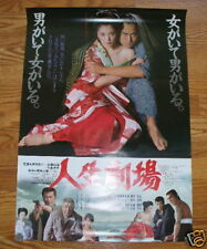 THEATRE OF LIFE Kinji Fukasaku '83 Japan original movie poster