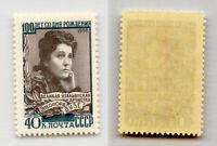 Russia USSR 1958 SC 2152 MNH. g1726