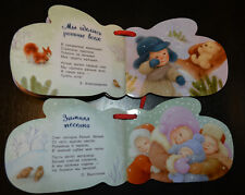 In Russian kids 2 book РУКАВИЧКИ зимние стихи winter poetry NEW Christmas GIFT