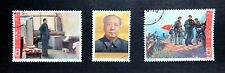 PRC.china stamp,C109. used, cto .complete set .see scan & description.