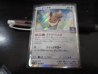 Pokemon PROMO 245/SM-P Card Eevee Pokemon card GYM Japanese