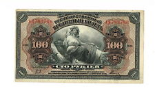 1918 RUSSIA GOVERNMENT CREDIT NOTE 100 Rubles  2 SIGNATURES ON FACE  VF/VF+