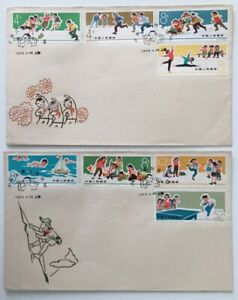 PRC 1966 S72 Children's Games Set on unaddressed FDC. Rarely offered.