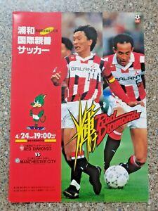 1993 - URAWA RED DIAMONDS v MANCHESTER CITY PROGRAMME - FRIENDLY - 92/93