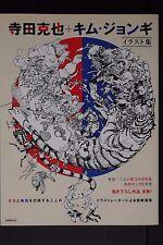 JAPAN Katsuya Terada + Kim Jung Gi Illustrations (Art Book)