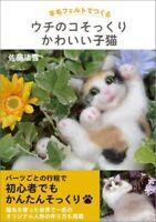 NEEDLE FELT Realistic Cute Cats Uchinoko Sokkuri Japanese Craft Book handmade