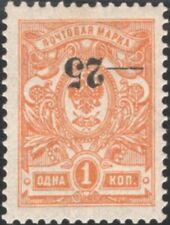 SOUTH RUSSIA, 1918-20. Ekaterinodar 20a, Inverted, Mint