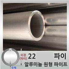 Aluminium Pipe Outside Diameter 22mm Wall Thickness 1mm 50cm Length Korea