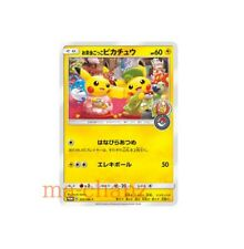 Pokemon card Promo 325/SM-P Tea party Pikachu Center limited Japanese