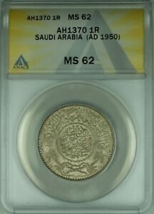 Saudi Arabia AH1370 (1950) 1 Riyal Silver Coin  ANACS MS-62 (WB2)