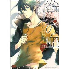 Togainu No Chi B's-Log Comics Akira Maniacs Anthology Japanese Anime Manga Book