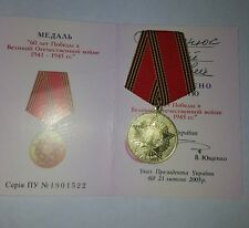 RUSSIA USSR WWII VETERAN MEDAL: 60 YEARS VICTORY ANNIVERSARY 1945-2005 +document