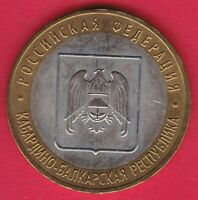 R* RUSSIA 10 RUBLES 2008 KABARDINO-BALKARIA REPUBLIC UNC #9501