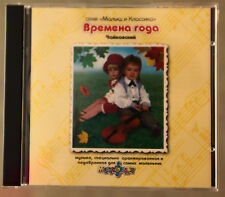 "CD Tichaykovski, Времена года. Чайковский, ""Малыш и классика"""