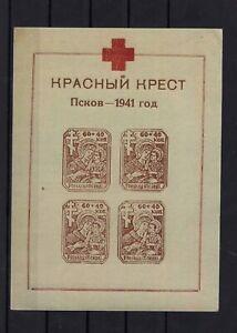Ukraine ww2 - German occupation - forgery/replica