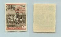 Russia USSR 1959 SC 2170 MNH. rtb3335