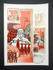 RUSSIA MK 1975 VICTORY WW2 MAXIMUMKARTE CARTE MAXIMUM CARD MC CM a8220