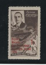 1935 Russia Scott C68 Moscow-San Francisco Flight Surcharge short p MLH (VF-XF)