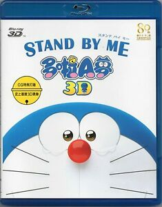 Stand by Me Doraemon 2D 3D Blu-ray NEW SEALED HK Import US Seller Region A