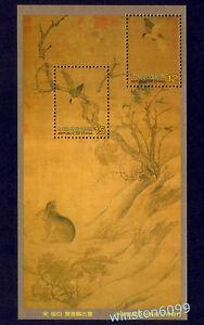 2006 Taiwan Sung Dynasty Calligraphy & Painting Souvenir Sheet 台湾故宫宋代书画小全张