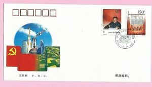 CHINA 1998 FDC - 20th Anniversary - 11th NATIONAL CONGRESS - SG 4352&3 - Shs