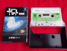 Vintage 1983 Final Yamato Music Collection Part 1 Cassette tape JAPAN / UK DSP