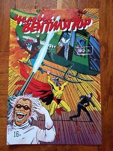 Russian homage of Action Comics #1 Ventilator-man