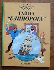 "Tintin LE SECRET DE LA LICORNE en russe та́йнa ""единорога""  Rare"