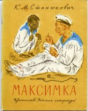 "1969 ""Maksimka"" Russian Navy Fleet Sailors Negro Boy Russian book"