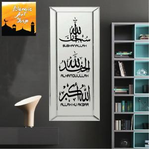 Tasbih Subhan Allah Alhamdulillah Allahu akbar islamic wall Art Stickers Murals