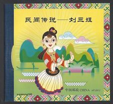 CHINA 2012-20 SB-47 Booklet Chinese Folklore Liu Sanjie Stamp 劉三姐