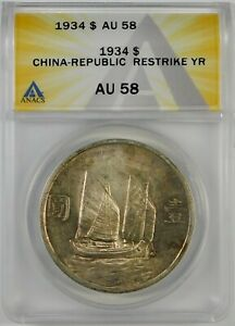 """1934 China Sun Yat Sen """"Junk"""" Silver Dollar Coin ANACS AU58"""