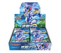 Pre Pokemon Card Game Sword & Shield RENGEKI Master Box Japanese NEW
